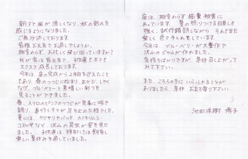 池田さんの手紙0043