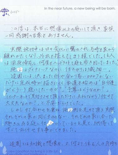 礼状4月3日.1