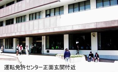愛媛 県 運転 免許 センター