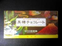 黒糖チョコレート(お土産by勝本さん)
