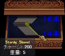 ツルハシは重いので、できれば遠慮したいトコです