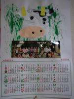 うっししカレンダー