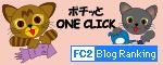 FC2 ブログランキング