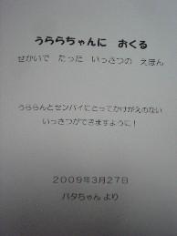 090215 009mettusehonn4