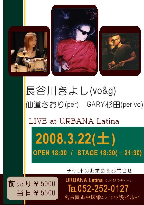 hasegawa-kiyoshi-san220308[1]