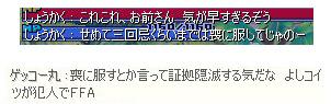 エキサイトじーちゃん犯人説