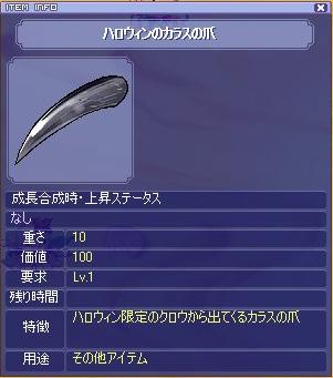 ハロウインカラスの爪