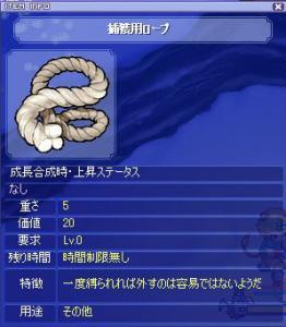 捕獲用ロープ