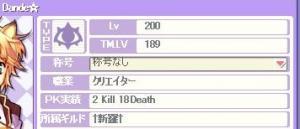Lv200達成!?