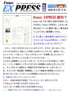 Usaco EXPRESS 創刊号