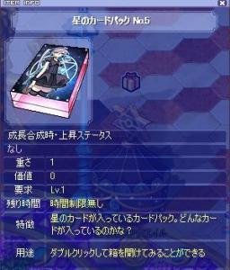 カードパックNo.5