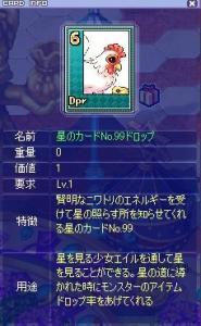 星のカードNo.99