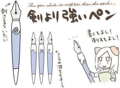 剣より強いペン