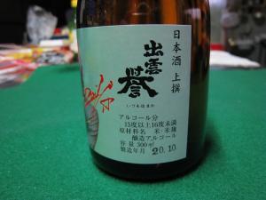 清酒「出雲誉、DAIGOラベル」3、竹下本店・島根県掛合町、