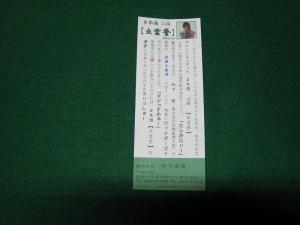 清酒「出雲誉、DAIGOラベル」5、竹下本店・島根県掛合町、