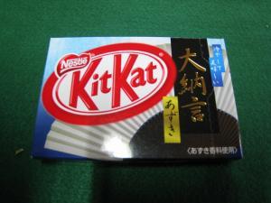 Nestl醇P「キットカット、大納言」、ホワイトチョコに小豆3ネスレ・コンフェクショナリー「キットカット、大納言あずき」、ホワイトチョコに小豆3