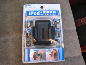 「iPod &携帯機器用ホルダー」1、星光産業、車にもっと自分らしさ!