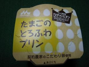 森永乳業「たまごのとろふわプリン」1、テレビ東京「TVチャンピオン、菓子作り名人になった社員が作った!契約農家のこだわり卵使用」