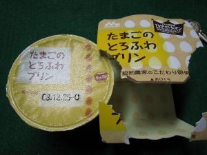森永乳業「たまごのとろふわプリン」2テレビ東京「TVチャンピオン、菓子作り名人になった社員が作った!契約農家のこだわり卵使用」