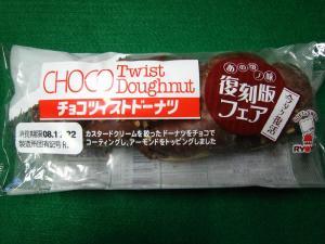 RYOYU、リョーユーパン「チョコツイストドーナツ」あの頃の味・復刻版フェア1