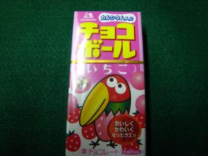 森永製菓「チョコボール」イチゴ