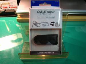 オーディオテクニカ、コード巻き取り1、audio-technica、CABLE WRAP、コード巻き取りホルダー