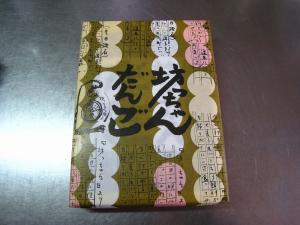 松山銘菓「坊ちゃんだんご」1