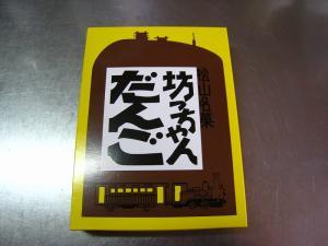 松山銘菓「坊ちゃんだんご」2