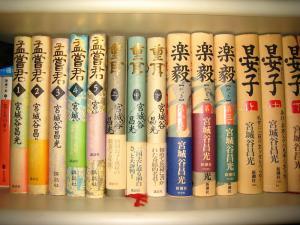 僕の書棚、「宮城谷昌光」