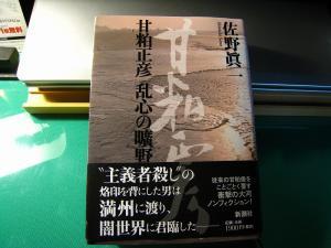 新潮社「甘粕正彦 乱心の昿野」佐野眞一