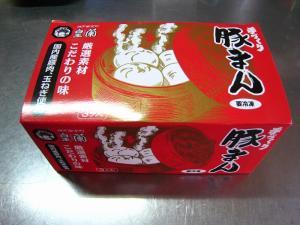 神戸南京町・皇蘭「豚まん」1