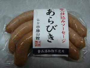 勝山館・仙台市「一食懸命」、職人仕込みソーセージ4