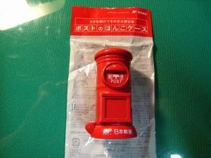 日本郵便「ポストのはんこケース」非売品1