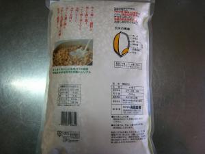 お菓子、ポン菓子、徳用「玄米」2、高知県四万十町・南国製菓