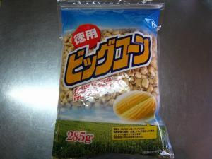 お菓子、ポン菓子、徳用「ビッグコーン」1、高知県四万十町・南国製菓