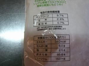 お菓子、ポン菓子、徳用「ビッグコーン」3、高知県四万十町・南国製菓