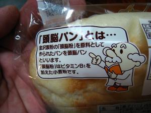 フジパン「頭脳パン」3