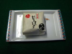 久井、稲生饅頭1
