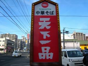 京都ラーメン、「天下一品」福山・光南店、2