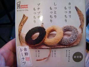 ミスター・ドーナツ、「米粉ドーナツ」1