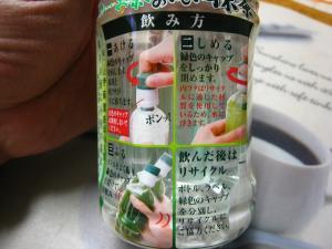 伊藤園「ふっておいしい抹茶」2