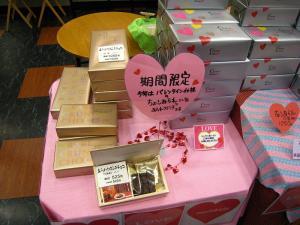 もち吉「バレンタインチョコ煎餅」2