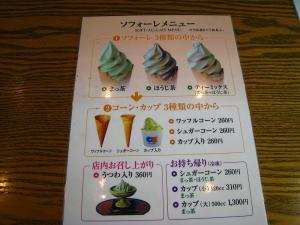 岡田園「抹茶ソフトクリーム」2