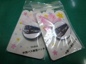 中国バス「オリジナル缶バッヂ」1