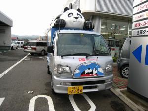 ダイハツ「パンダ自動車」2