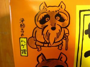 「勢揃い、四国だぬきサブレ」2、浄願寺のハゲ狸