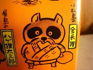 「勢揃い、四国だぬきサブレ」5、小松島の金長狸