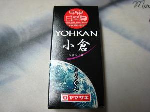 ヤマザキ「宇宙日本食、YOHKAN・小倉」、JAXA認証・JD003