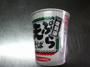 復刻版カップ麺2「マルちゃん、天ぷらそば」
