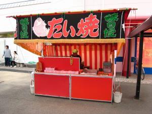 甲山・「パオの鯛焼き屋さん」1